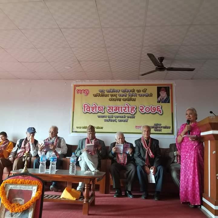 भानु मासिककाे वार्षिक कार्यक्रममा विभिन्न ब्यक्तित्वहरु सम्मानित